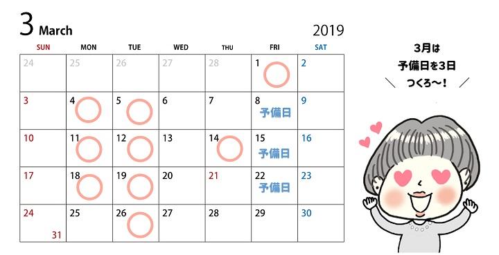 カレンダー,主婦,時間管理
