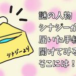 【漫画】謎の人物シナジーから届いた手紙…開けてみるとそこには!?