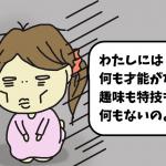 【主婦起業漫画】これから4ヶ月でどう変わっていくのだろう…!何の才能もない平凡主婦のかず子の行く末は!?