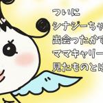 【主婦起業漫画】ついにシナジーちゃんに出会ったかず子!ママキャリー星で見たものとは!?