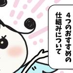 【主婦起業漫画】ブログで稼ぐ4つの仕組みを解説するよ!時間がない子育てママ必見!