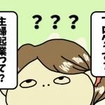 【主婦起業漫画】仕事と子育ての両立はできる?その方法とは?