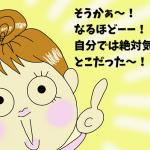 【必読】女性の新しい働き方を提案します!専業主婦のモモさんがもしもママキャリースクールに入ったら!