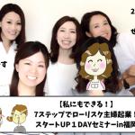 【私にもできる!】7ステップでローリスク主婦起業!スタートUP1DAYセミナーin福岡