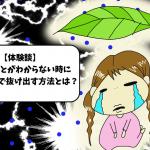 【体験談】自分のことがわからない時に5ステップで抜け出す方法とは?育児疲れ・仕事疲れのママさん必見!