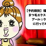 3分でサラっと読める!福岡市天神で大人気のマツエク情報!まつ毛が短い初心者のわたしも大満足の理由とは?