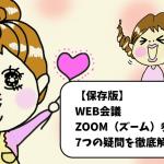 【保存版】WEB会議ZOOM(ズーム)とは?参加者の7つの疑問を徹底解説!オンラインで世界を広げよう!
