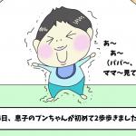 【イラスト付】赤ちゃんの歩く時期は?1歳4ヶ月の成長記録!我が家の場合(男の子)