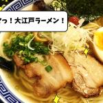 ラーメン光四郎好きは見ちゃダメ!福岡大橋駅から178m徒歩3分の大江戸ラーメンが熱い!