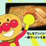 【保存版】一蘭の食べ方10ステップ!もしもアンパンマンが福岡のおすすめ絶品ラーメンを食べたら・・・!