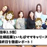【大人気】入学倍率2.5倍!福岡で主婦起業といえばママキャリースクール!第1期最終日を徹底レポート!