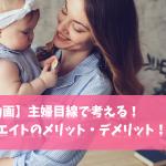 【動画】主婦目線で考えるアフィリエイトのメリット・デメリット!