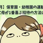【10月】保育園・幼稚園の運動会!祖父母が1番喜ぶ招待の方法は?