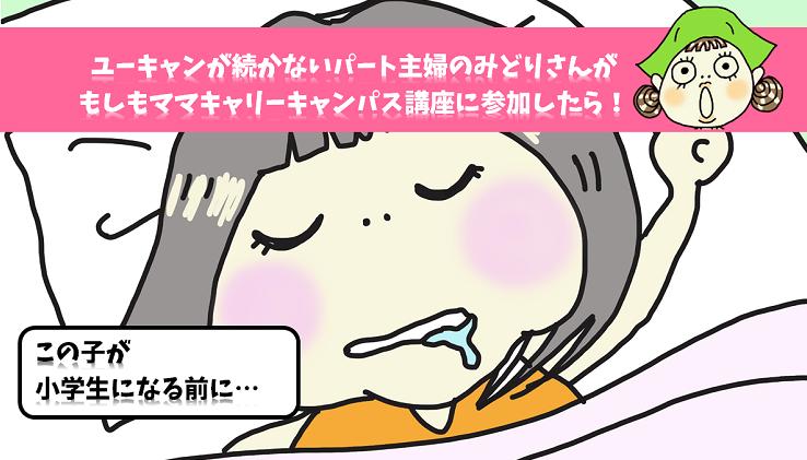 syufu-midori-pa-to