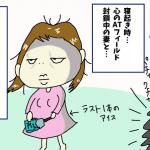 【漫画】寝起きで体がだるい時、うるさい旦那を無視したらこうなった…。