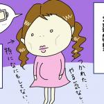 【漫画】妊娠6ヶ月!胎動ぽこぽこ!でも、とにかくだるい!そんな時の対処法は?