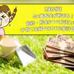 【保存版】今1番お金が貯まる!節約・貯金5つの方法とは?子育て主婦のHOTな家計管理術!