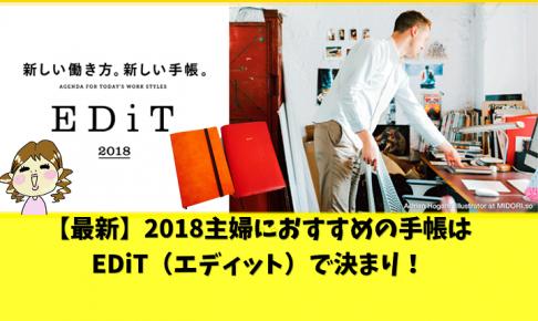 edit201808