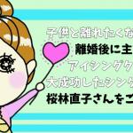 子供と離れたくない!離婚後に主婦起業!アイシングクッキーで大成功したシングルマザー桜林直子さんをご紹介!