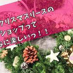 【福岡】手作りクリスマスリースのワークショップってこんなに楽しいっ!(ハナジタク)