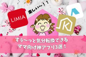 ママアプリ