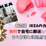 【最新】IKEAのカタログを無料で自宅に郵送してほしい!その方法と注意点をご紹介!