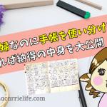 なぜ、主婦なのに手帳を使い分けるの?知れば納得の中身を大公開!
