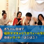 赤ちゃん目線で福岡ママキャリプロフィール写真撮影会を徹底レポート!ばぶばぶ!