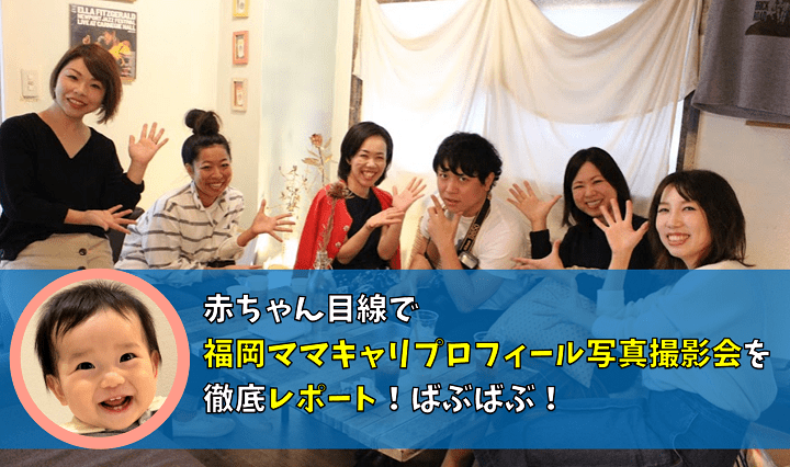 福岡プロフィール写真撮影会