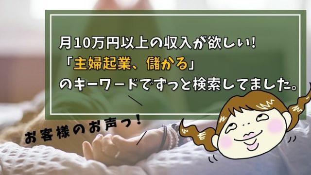月10万円ほしい