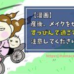 【漫画】産後、メイクをしないですっぴんで過ごすママは注意してください。※産後あるある