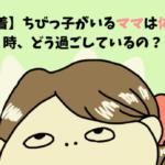 【1日密着】ちびっ子がいるママは体調不良な時、どう過ごしているの?