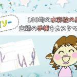 【ダイソー】100均の水彩絵の具で主婦の手帳をカスタマイズ!