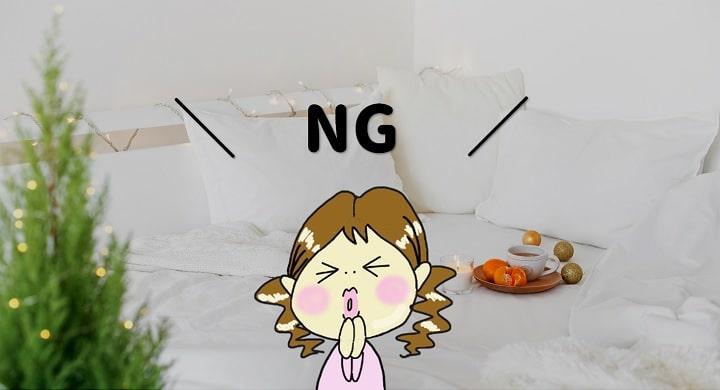 NG,ママ