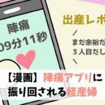 【漫画】陣痛アプリに振り回される経産婦(3人目出産レポート)