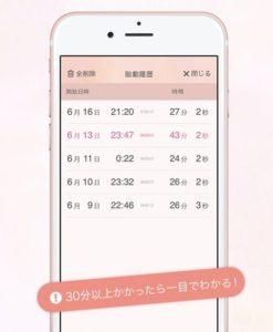 陣痛アプリ