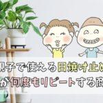 【親子で使える日焼け止め】5人家族が何度もリピートする商品とは?
