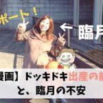 【漫画】ドッキドキ出産の前兆と臨月の不安(3人目出産レポート)