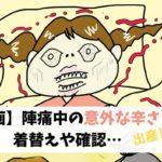 【漫画】陣痛中の意外な辛さ!着替えや確認…(3人目出産レポート)