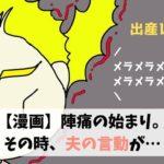【漫画】陣痛の始まり。その時、夫の言動が…(3人目出産レポート)