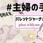 【2020】主婦手帳をバレットジャーナルに変更中!(←メイン)