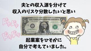 夫の収入.お金