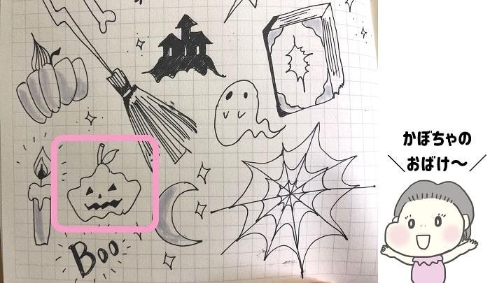 かぼちゃのおばけ,イラスト
