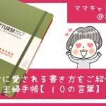 《主婦手帳》お金に愛される書き方をご紹介!【10の言葉】