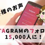 お客様の声:Instagramのフォロワーが15,000人にもなり、ブログ以外の収入源の可能性も出てきました。