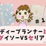【100均】スタディープランナー比較!ダイソーVSセリア!