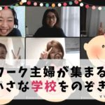【2020】在宅ワーク主婦が集まるブログの小さな学校をのぞき見!