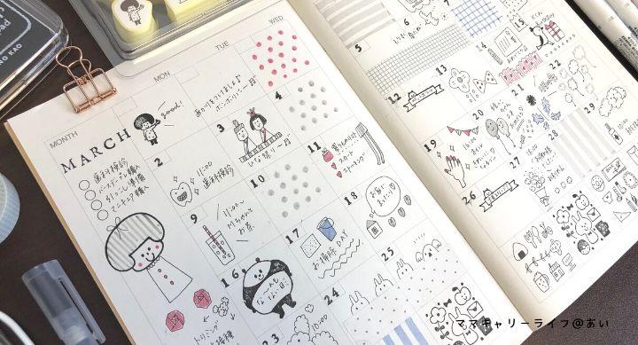 スケジュール帳,手帳書き方