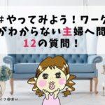 【ワーク】生き方がわからない主婦へ問いたい12の質問!